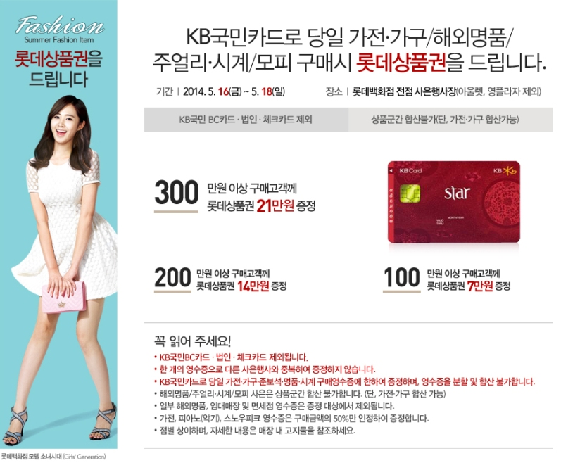 [140516] Yuri (SNSD) New Picture for Lotte Department Store CF [11]