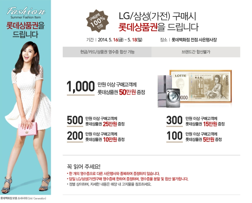 [140516] Yuri (SNSD) New Picture for Lotte Department Store CF [12]