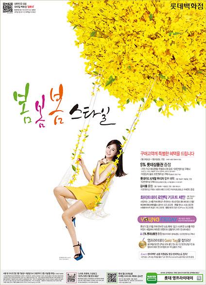 0307 봄스타일 조선