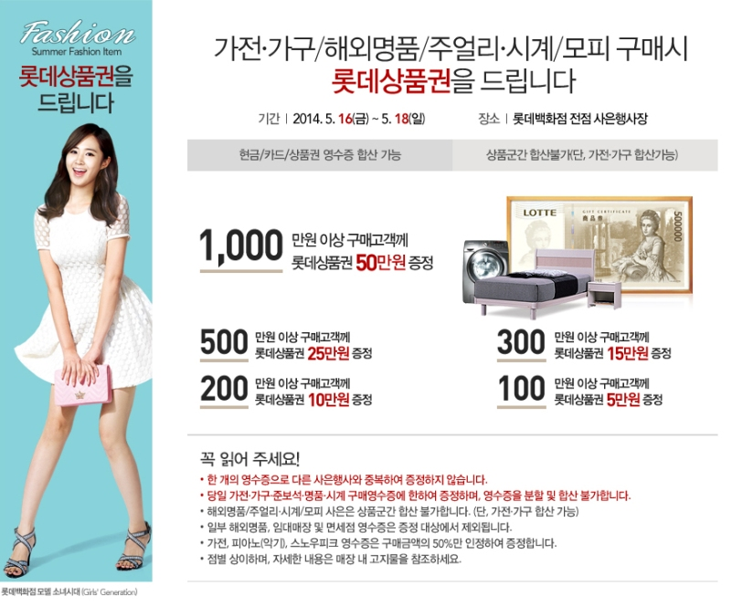 [140516] Yuri (SNSD) New Picture for Lotte Department Store CF [9]