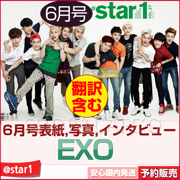 [140517] EXO @ Star1 Magazine Issue June 2014 [1]