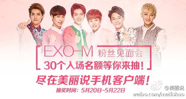 [140519] EXO-M New Picture for Meilishou CF [1]