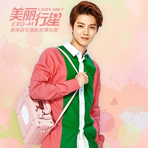 [140519] EXO-M New Picture for Meilishou CF [2]