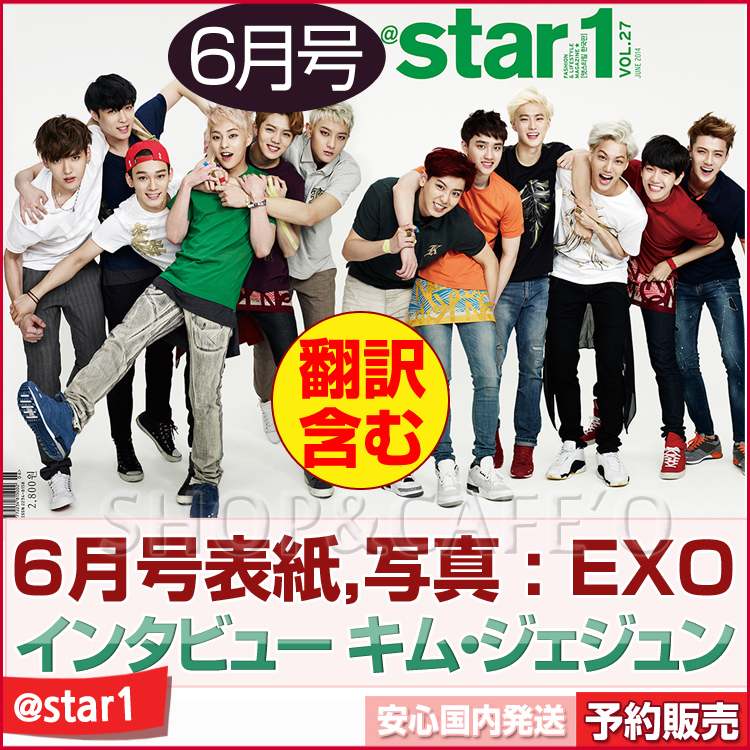 [140521] EXO @ Star1 Magazine Issue June 2014 by Shop&Cafe'o [1]