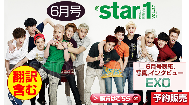 [140521] EXO @ Star1 Magazine Issue June 2014 by Shop&Cafe'o [2]