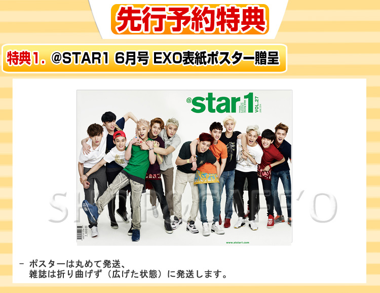 [140521] EXO @ Star1 Magazine Issue June 2014 by Shop&Cafe'o [3]
