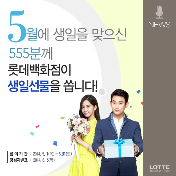 [140521] Yoona (SNSD) New Picture for Lotte Department Store CF [1]