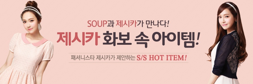 [140523] Jessica (SNSD) New Picture for SOUP CF [20]