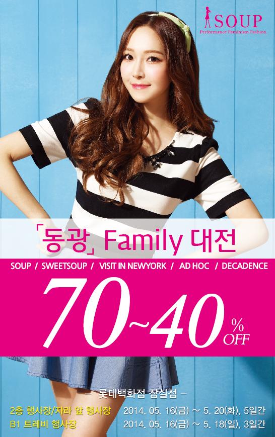 [140523] Jessica (SNSD) New Picture for SOUP CF [25]