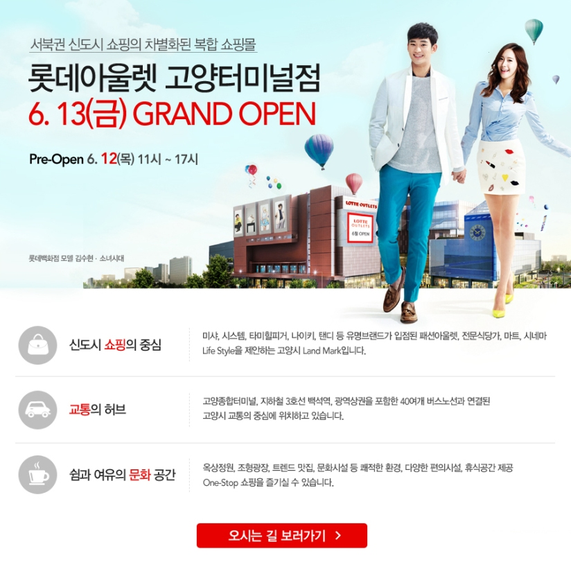 [140523] Yoona (SNSD) New Picture for Lotte Department Store CF [3]