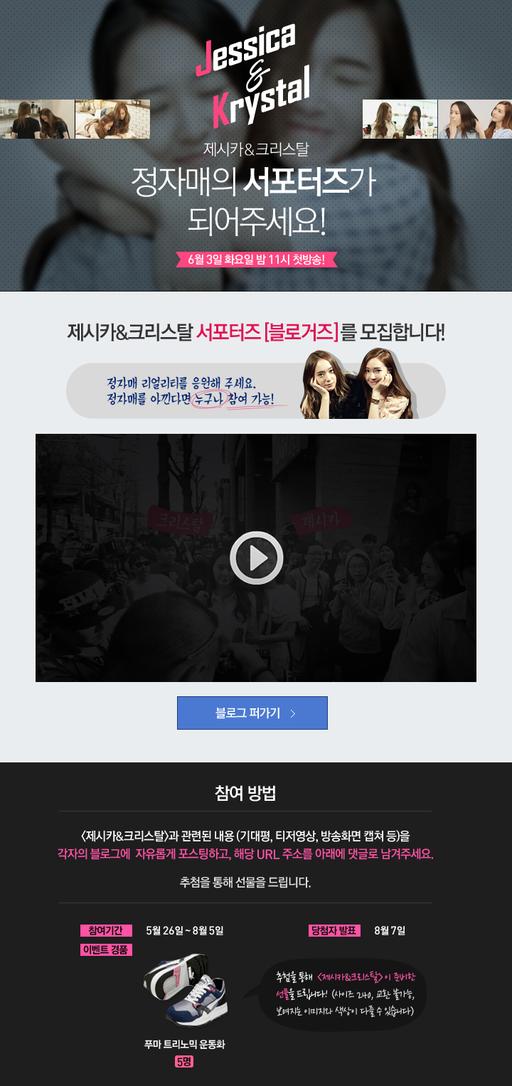 [140526] Jessica (SNSD) & Krystal (F(x)) New Picture for Cover Girls