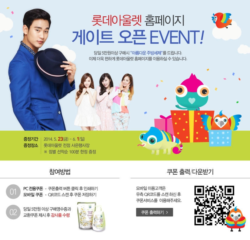 [140526] Jessica, Tiffany and Yuri (SNSD) New Picture for Lotte Department Store CF [2]
