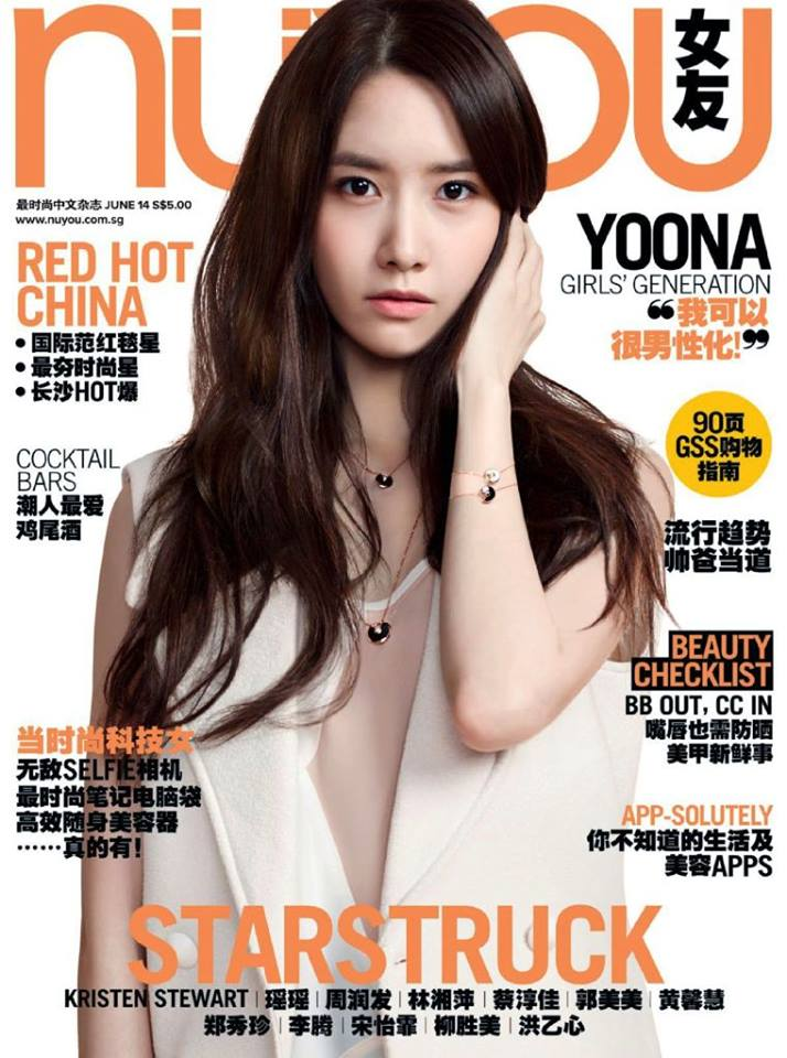 [140526] Yoona (SNSD) @ Nuyou Singapore Magazine Issue June 2014 [1]