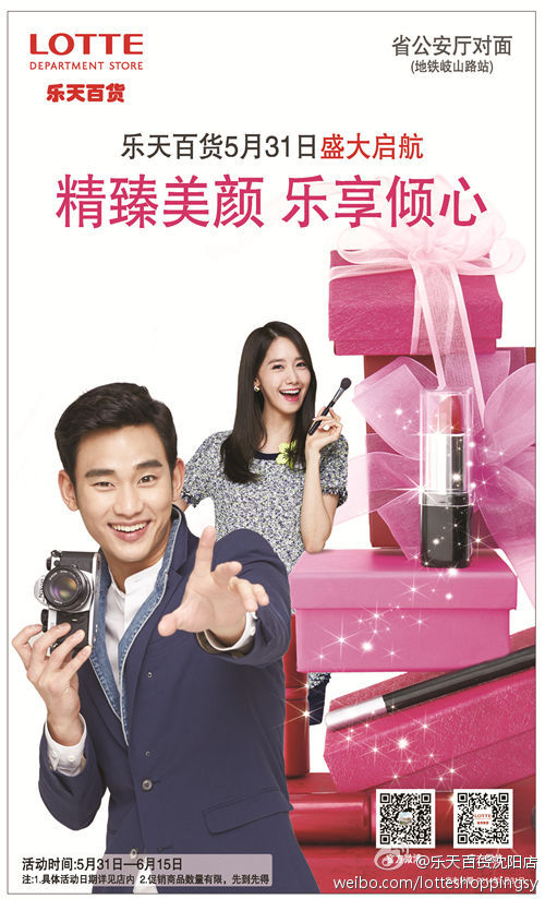 [140528] Yoona (SNSD) New Picture for Lotte Department Store CF [2]