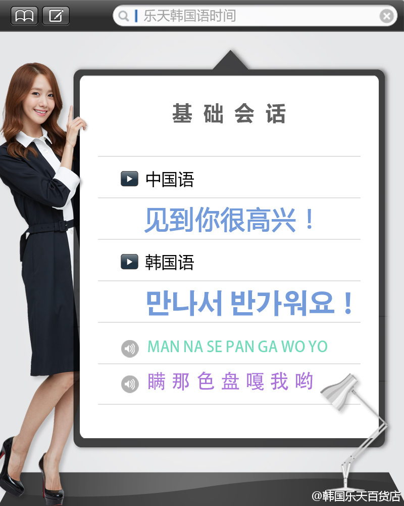 [140528] Yoona (SNSD) New Picture for Lotte Department Store CF