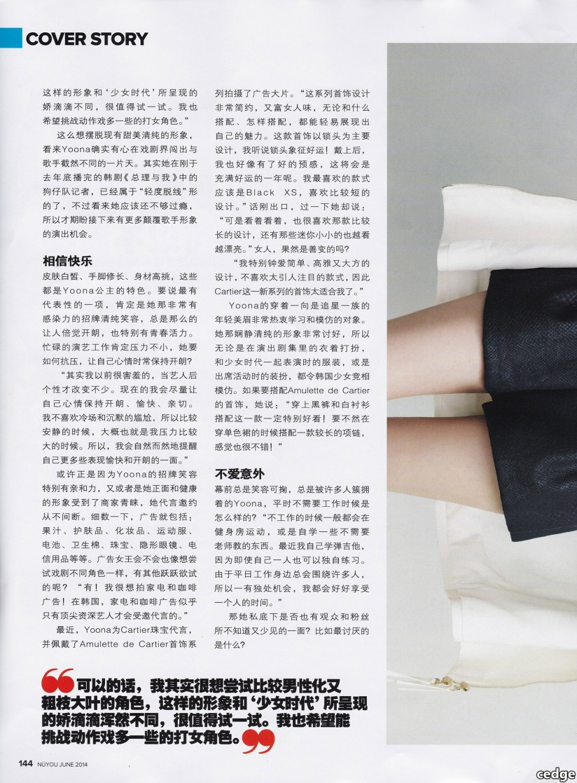 [140528] Yoona (SNSD) @ Nuyou Singapore Magazine Issue June (Scan) by Cedge [4]