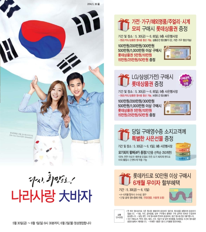 [140531] Taeyeon (SNSD) New Picture for Lotte Department Store CF [11]