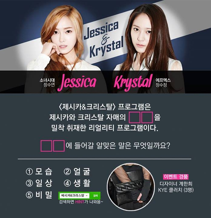 [140602] Jessica (SNSD) & Krystal (F(x)) New Picture for Cover Girls