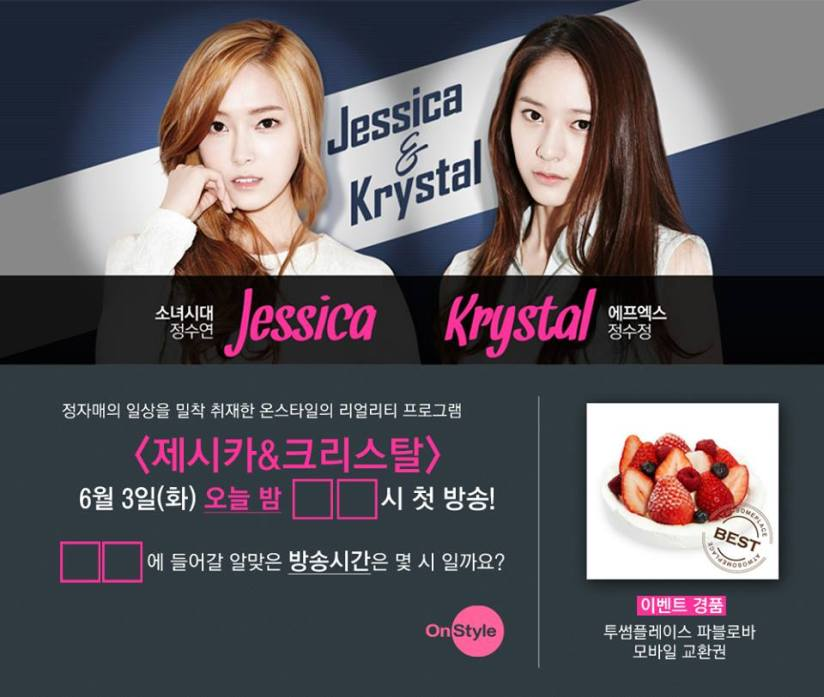 [140603] Jessica (SNSD) & Krystal (F(x)) New Selca for Cover Girls [1]