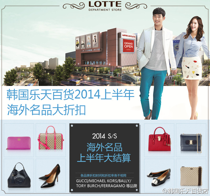 [140610] Yoona (SNSD) New Picture for Lotte Department Store CF [1]
