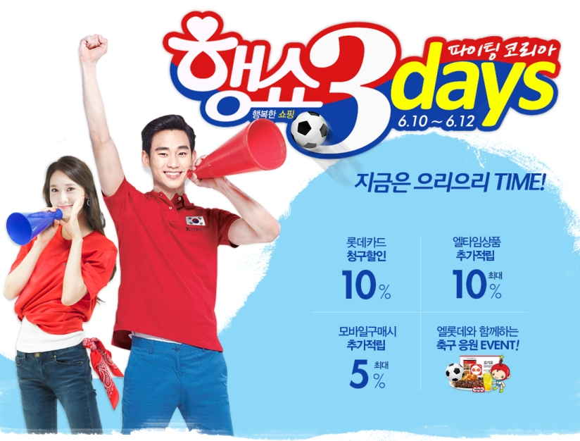 [140610] Yoona (SNSD) New Picture for Lotte Department Store CF [3]