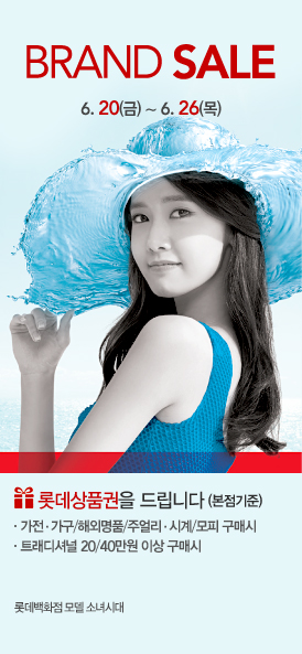 [140620] Yoona (SNSD) New Picture for Lotte Department Store CF [1]