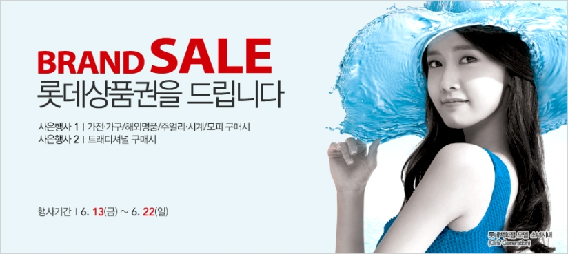 [140620] Yoona (SNSD) New Picture for Lotte Department Store CF [3]