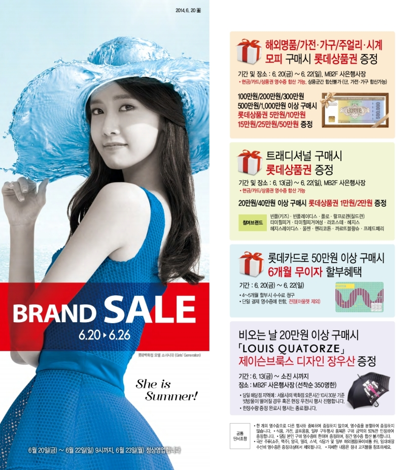 [140620] Yoona (SNSD) New Picture for Lotte Department Store CF [6]