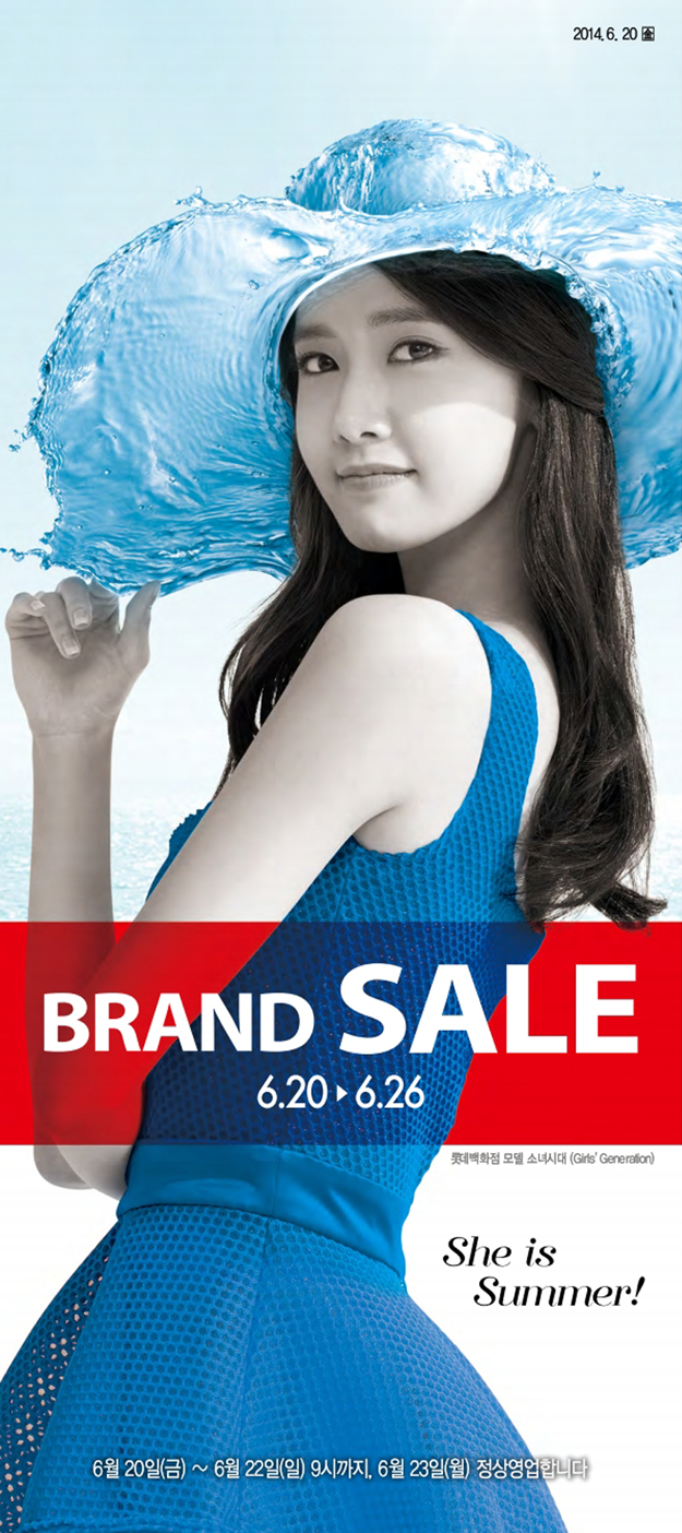 [140620] Yoona (SNSD) New Picture for Lotte Department Store CF [7]