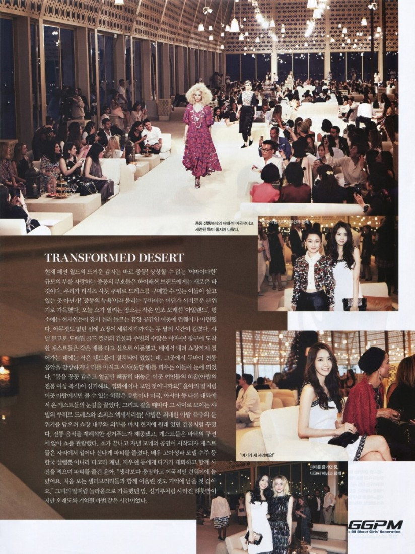 [140622] Yoona (SNSD) @ Consmopolitan Magazine Issue July 2014 (Scan) by GGPM [5]