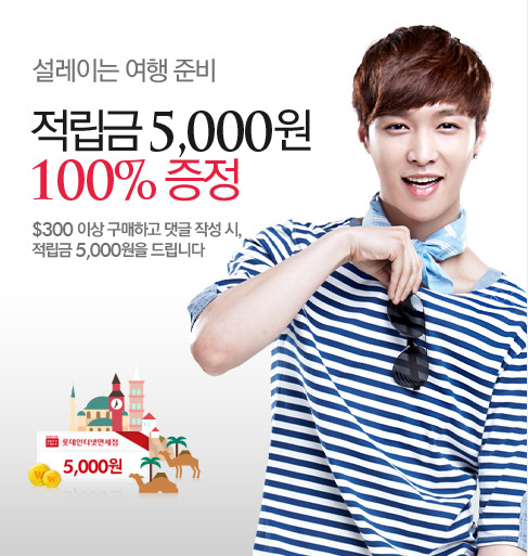 [140623] Lay (EXO) New Picture for Lotte Duty Free CF [4]
