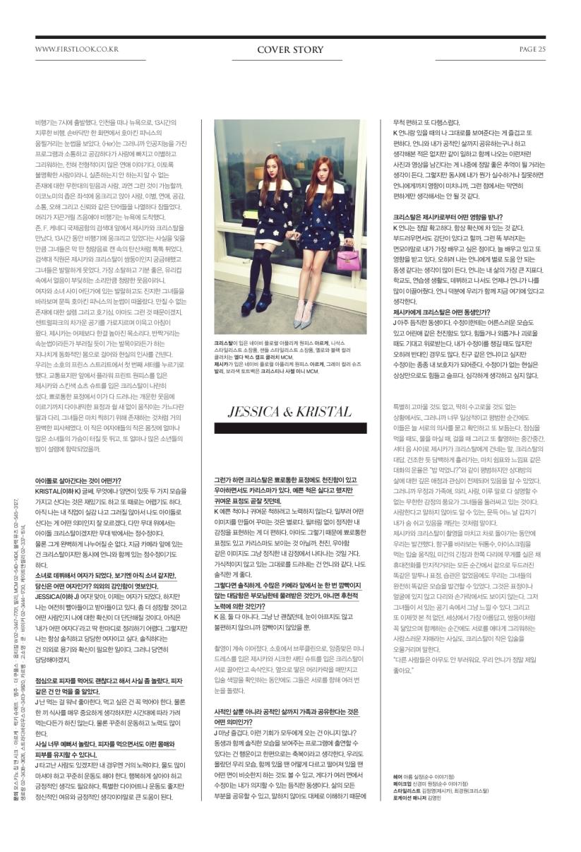 [140624] Jessica (SNSD) & Krystal (F(x)) @ 1st Look Magazine Vol.70 by Firstlook [13]