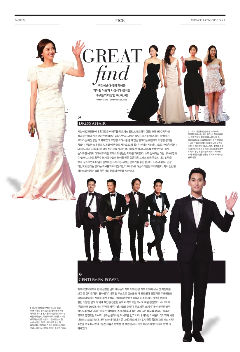 [140624] Jessica (SNSD) & Krystal (F(x)) @ 1st Look Magazine Vol.70 by Firstlook [14]