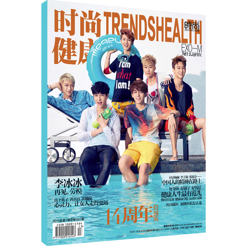 [140625] EXO-M @ Trends Health Magazine Issue July 2014 [2]