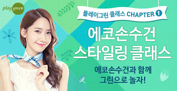 [140626] Yoona (SNSD) New Picture for Innisfree CF [3]