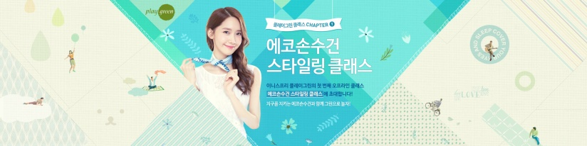 [140626] Yoona (SNSD) New Picture for Innisfree CF [4]