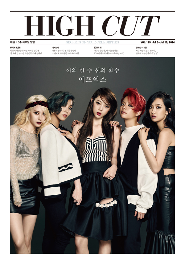 [140703] F(x) @ High Cut Vol.129 Issue July 2014 (EBook Ver) [1]