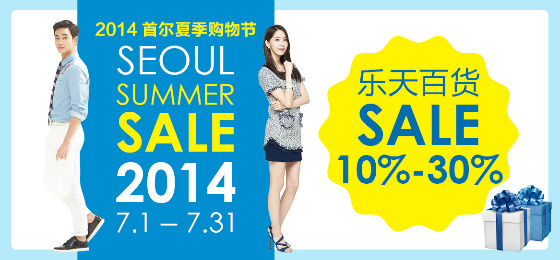 [140703] Yoona (SNSD) New Picture for Lotte Department Store CF [2]