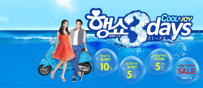 [140703] Yoona (SNSD) New Picture for Lotte Department Store CF [4]