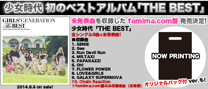 [140704]  Girls' Generation (SNSD) New Picture for 'THE BEST' (The Best Japanese Album) via famima [1]