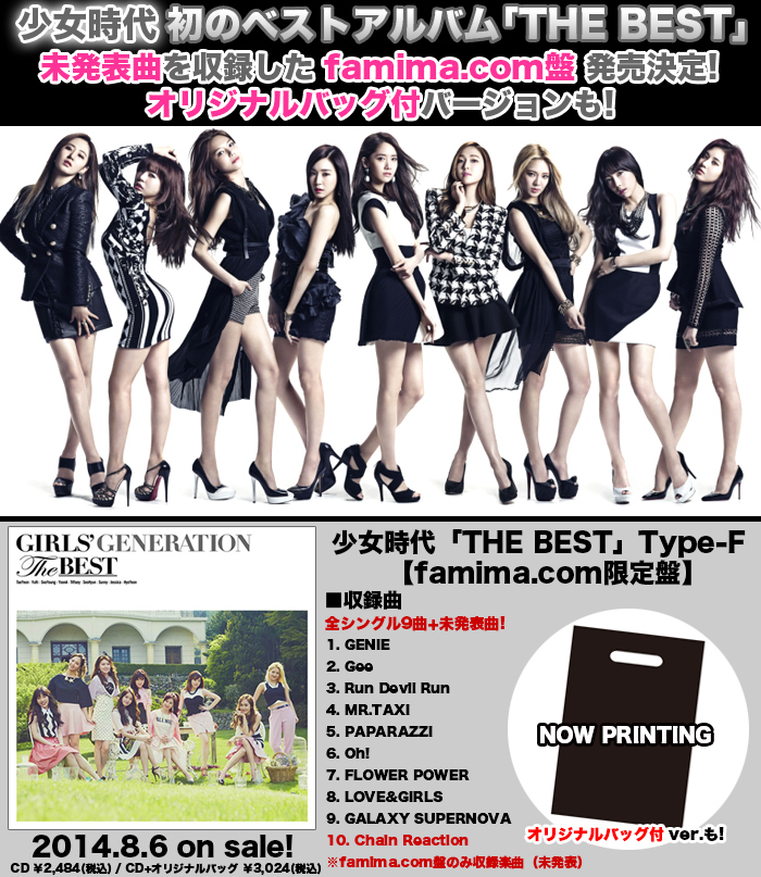 [140704]  Girls' Generation (SNSD) New Picture for 'THE BEST' (The Best Japanese Album) via famima [2]
