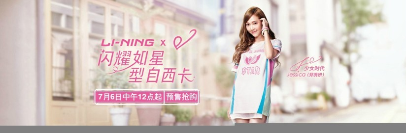 [140704] Jessica (SNSD) New Picture for Li-Ning Sport CF [1]