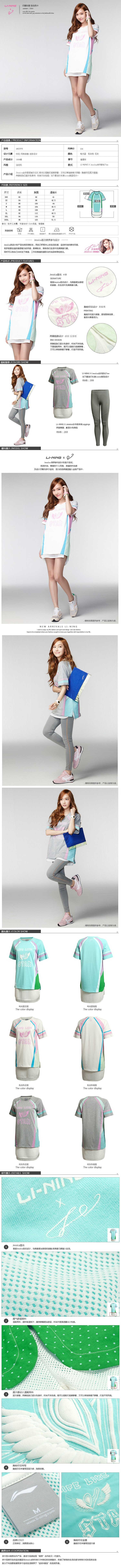[140704] Jessica (SNSD) New Picture for Li-Ning Sport CF [12]