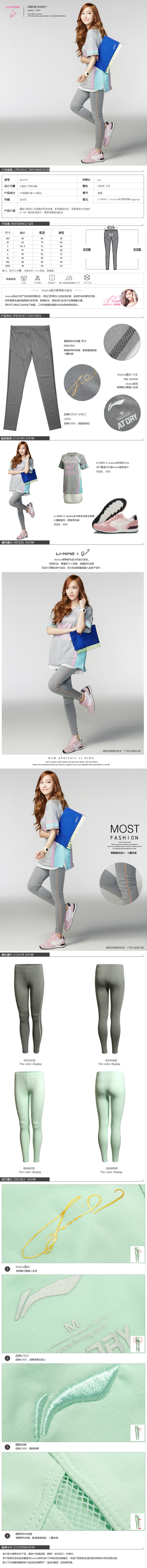 [140704] Jessica (SNSD) New Picture for Li-Ning Sport CF [13]