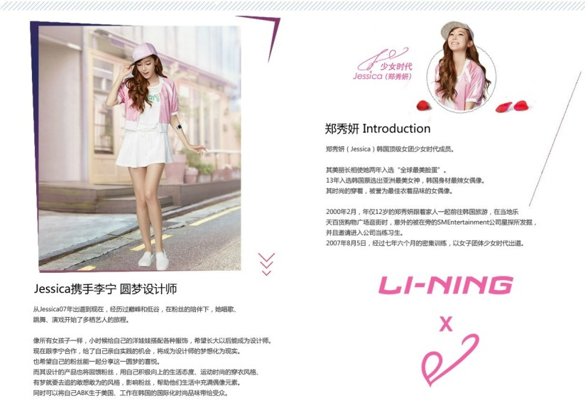 [140704] Jessica (SNSD) New Picture for Li-Ning Sport CF [2]