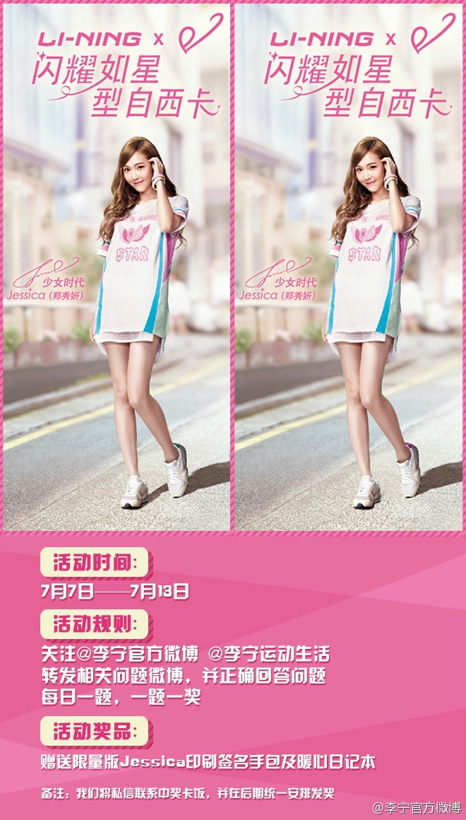 [140707] Jessica (SNSD) New Picture for Li-Ning CF