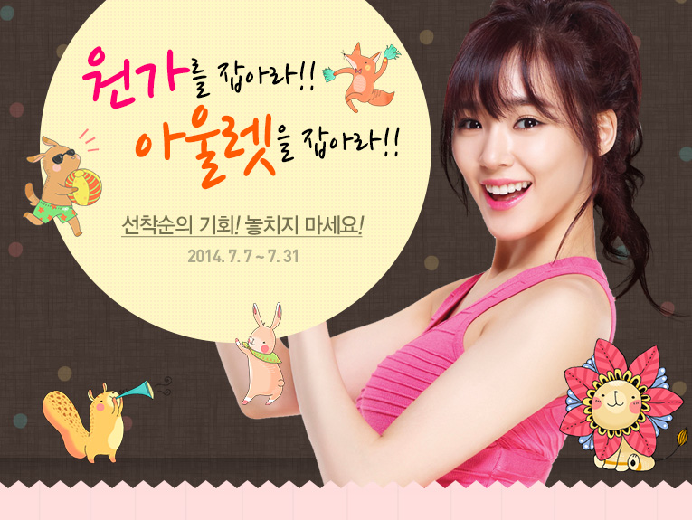 [140707] Tiffany (SNSD) New Picture for IPKN CF [3]