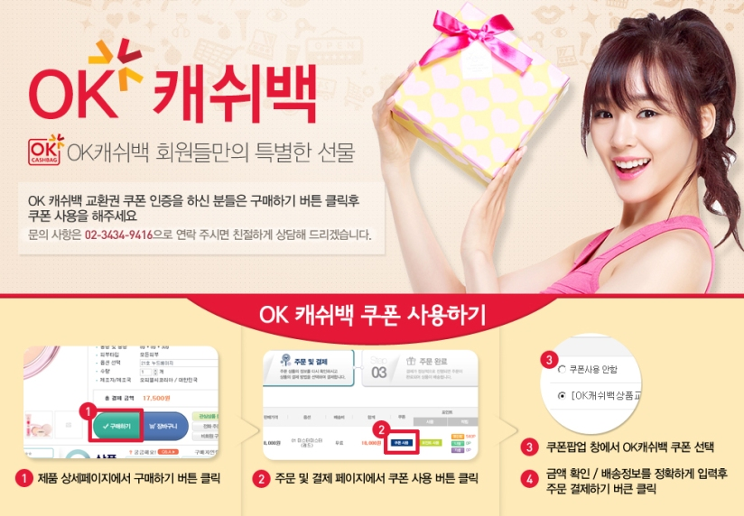[140707] Tiffany (SNSD) New Picture for IPKN CF [6]