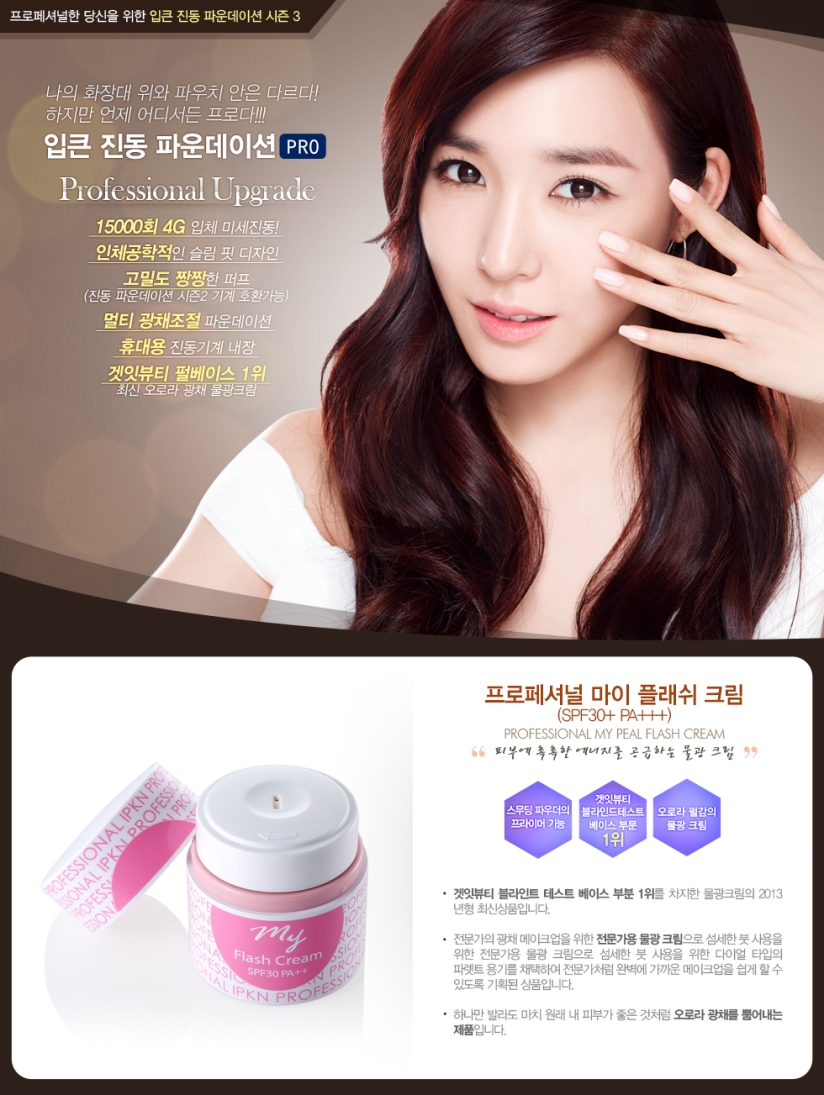[140707] Tiffany (SNSD) New Picture for IPKN CF [7]