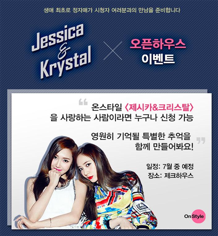 [140708] Jessica (SNSD) & Krystal (F(x)) New Picture for Jessica&Krystal [1]